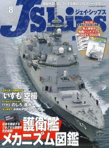 イカロス出版 新品 ミリタリー雑誌 付録付)J Ships 2021年8月号 ジェイ・シップス
