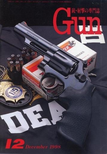 【中古】ミリタリー雑誌 月刊GUN 1998年12月号