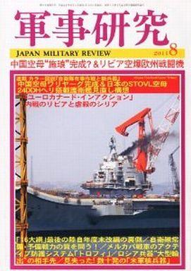 【中古】ミリタリー雑誌 軍事研究 2011/8