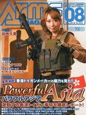 【中古】ミリタリー雑誌 Arms MAGAZINE 2010/8 No.266 アームズマガジン