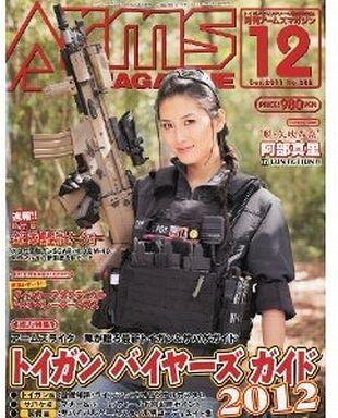 【中古】ミリタリー雑誌 Arms MAGAZINE 2011/12 No.282 アームズマガジン