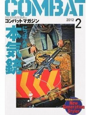 【中古】ミリタリー雑誌 COMBAT コンバットマガジン 2012/2