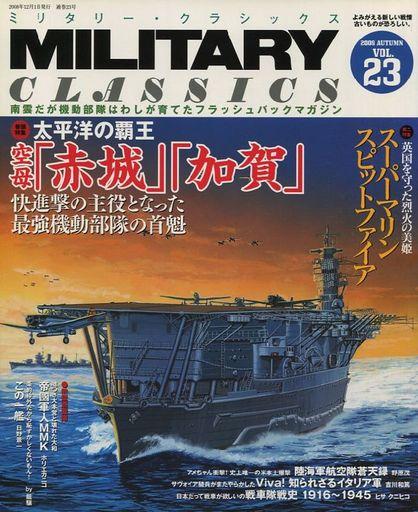 【中古】ミリタリー雑誌 MILITARY CLASSICS 2008 AUTUMN VOL.23 ミリタリー・クラシックス