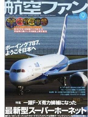 【中古】ミリタリー雑誌 航空ファン 2011/9