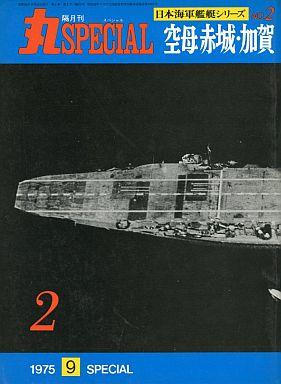 【中古】ミリタリー雑誌 丸スペシャル 1975/9 NO.2 空母赤城・加賀 日本海軍艦艇シリーズ
