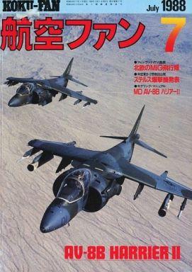 【中古】ミリタリー雑誌 航空ファン 1988年7月号 No.37