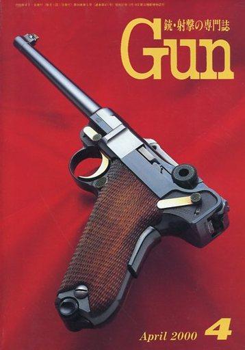 【中古】ミリタリー雑誌 月刊GUN 2000年4月号