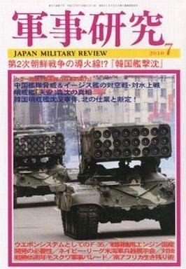 【中古】ミリタリー雑誌 軍事研究 2010年7月号