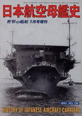 【中古】ミリタリー雑誌 世界の艦船 1月号増刊 日本航空母艦史 2011.NO.736