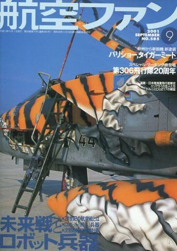 【中古】ミリタリー雑誌 航空ファン 2001年9月号 No.585