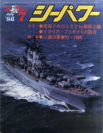 シーパワー 1986年7月号 | 中古 ...