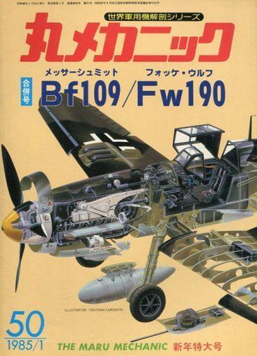 【中古】ミリタリー雑誌 丸メカニック NO.50 1985年1月号合併号