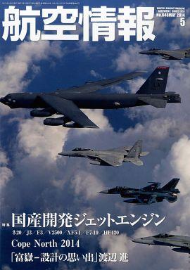 【中古】ミリタリー雑誌 航空情報 2014年5月号