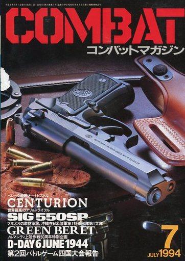 【中古】ミリタリー雑誌 COMBAT コンバットマガジン 1994年7月号