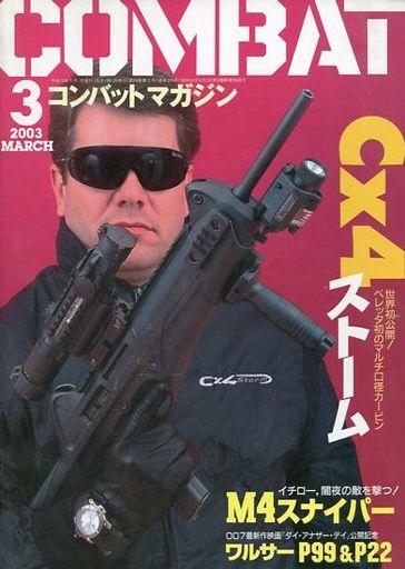 【中古】ミリタリー雑誌 COMBAT 2003年03月号 コンバットマガジン