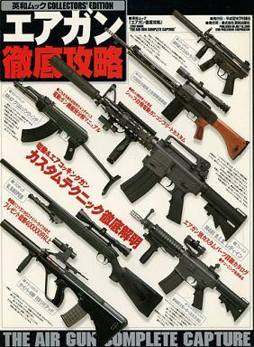 【中古】ミリタリー雑誌 エアガン徹底攻略