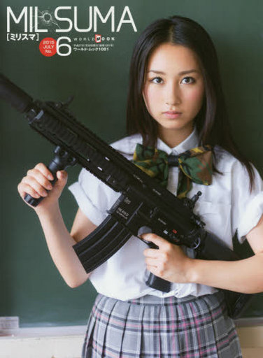 【中古】ミリタリー雑誌 ミリスマ No.6