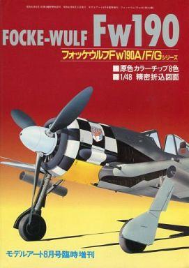 【中古】ミリタリー雑誌 フォッケウルフFw190A/F/G
