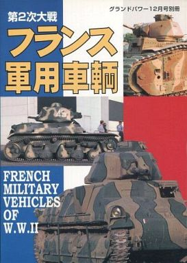 【中古】ミリタリー雑誌 第2次大戦フランス軍用車輌