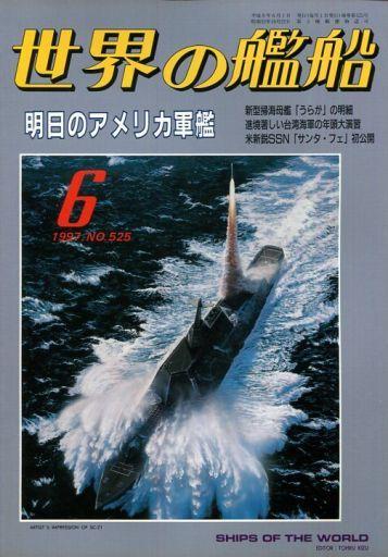 【中古】ミリタリー雑誌 世界の艦船 525 特集・明日のアメリカ軍艦 1997/6