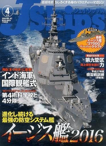 【中古】ミリタリー雑誌 J Ships 2016年4月号 ジェイ・シップス