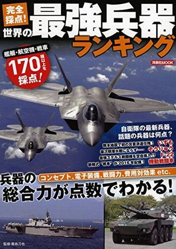 【中古】ミリタリー雑誌 完全採点! 世界の最強兵器ランキング