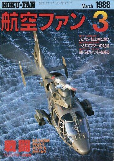 【中古】ミリタリー雑誌 航空ファン 1988年3月号