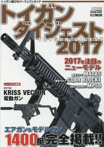 【中古】ミリタリー雑誌 トイガンダイジェスト2017