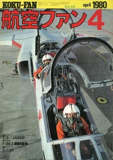 【中古】ミリタリー雑誌 航空ファン 1980年4月号