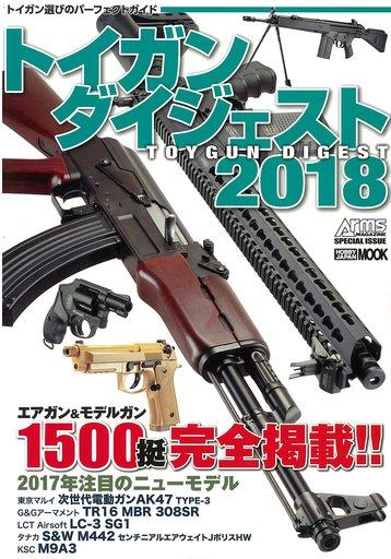 【中古】ミリタリー雑誌 18 トイガンダイジェスト