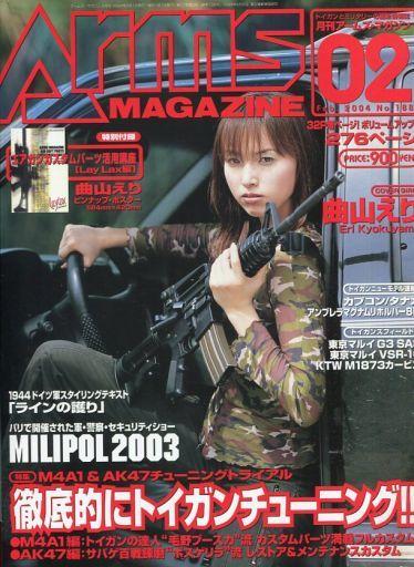 【中古】ミリタリー雑誌 付録付)Arms MAGAZINE 2004年2月号 No.188 アームズマガジン