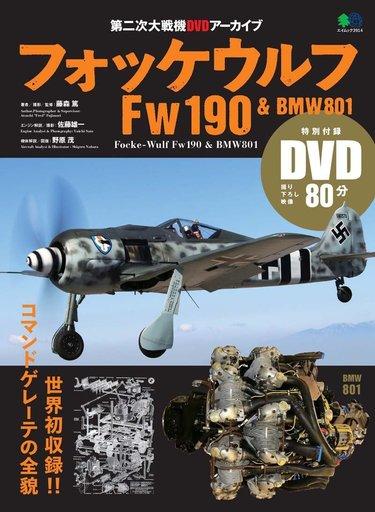 【中古】ミリタリー雑誌 DVD付)フォッケウルフFw190