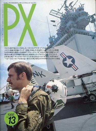 【中古】ミリタリー雑誌 PX 1988年 No.13 ピーエックス