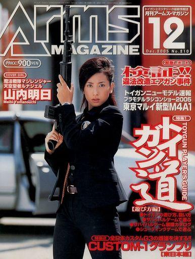 【中古】ミリタリー雑誌 Arms MAGAZINE 2005年12月号 No.210 アームズマガジン