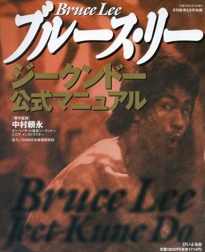 【中古】スポーツ雑誌 ブルース・リー ジークンドー公式マニュアル 月刊政界 2000年5月号別冊