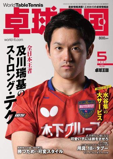 卓球王国 新品 スポーツ雑誌 卓球王国 2021年5月号
