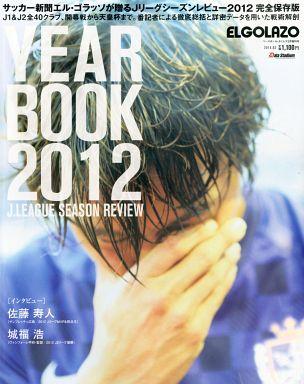 【中古】スポーツ雑誌 エルゴラッソイヤーブック2012