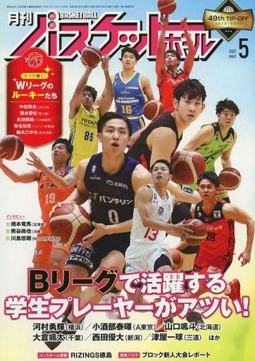 日本文化出版 新品 スポーツ雑誌 月刊バスケットボール 2021年5月号
