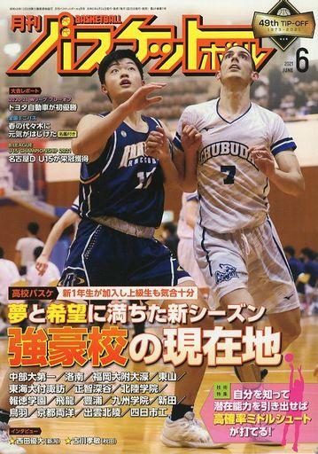 日本文化出版 新品 スポーツ雑誌 月刊バスケットボール 2021年6月号