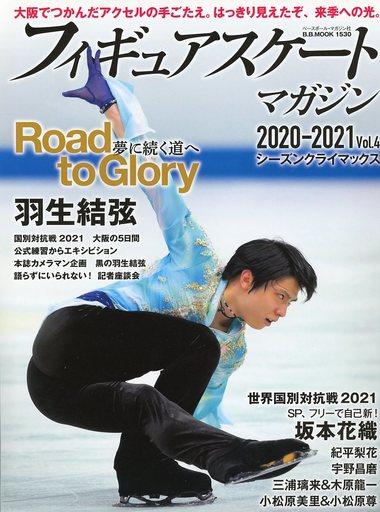 ベースボールマガジン社 新品 スポーツ雑誌 付録付)フィギュアスケートマガジン2020-2021 vol.4 シーズンクライマックス