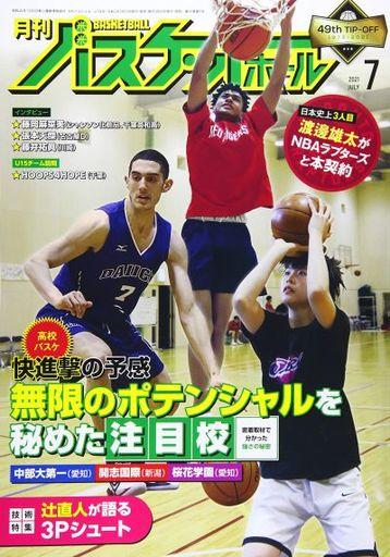 日本文化出版 新品 スポーツ雑誌 月刊バスケットボール 2021年7月号