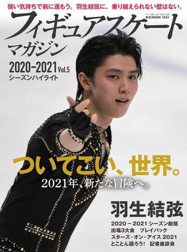 ベースボールマガジン社 新品 スポーツ雑誌 付録付)フィギュアスケートマガジン2020-2021 vol.5 シーズンハイライト