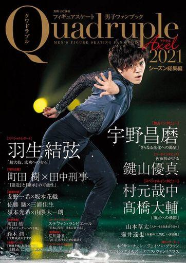山と渓谷社 新品 スポーツ雑誌 フィギュアスケート男子ファンブック Quadruple Axel 2021 シーズン総集編