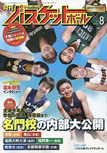 日本文化出版 新品 スポーツ雑誌 月刊バスケットボール 2021年8月号