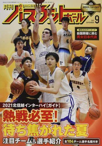 日本文化出版 新品 スポーツ雑誌 月刊バスケットボール 2021年9月号