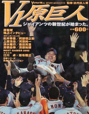 【中古】スポーツ雑誌 V1 原巨人