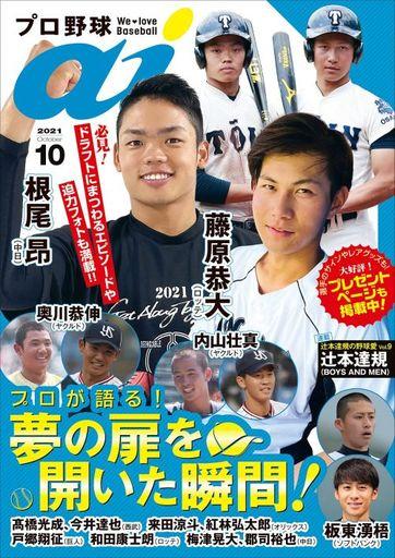 ミライカナイ 新品 スポーツ雑誌 プロ野球ai 2021年10月号