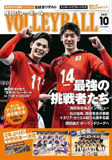 日本文化出版 新品 スポーツ雑誌 バレーボール 2021年10月号