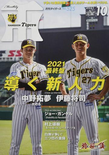 かんそく 新品 スポーツ雑誌 月刊タイガース 2021年10月号