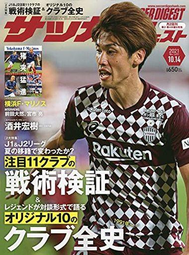 日本スポーツ企画出版社 新品 スポーツ雑誌 サッカーダイジェスト 2021年10月14日号